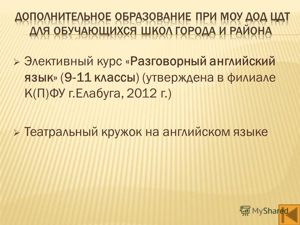 Элективный курс «Разговорный английский язык» (9-11 классы) (утверждена в филиале К(П)ФУ г.Елабуга, 2012 г.) Театральный кружок на английском языке