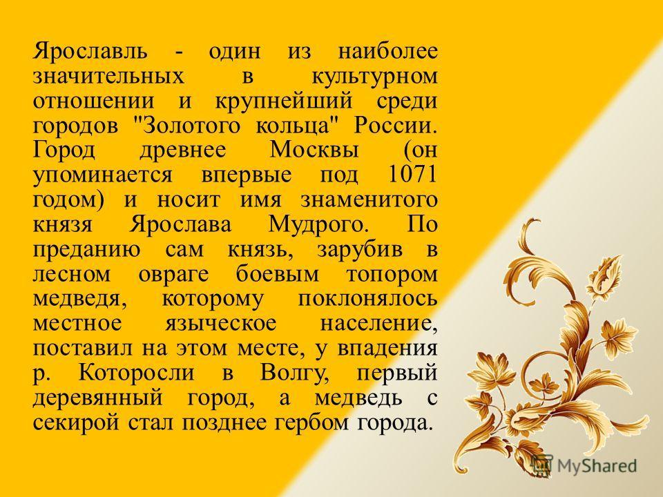 Ярославль - один из наиболее значительных в культурном отношении и крупнейший среди городов