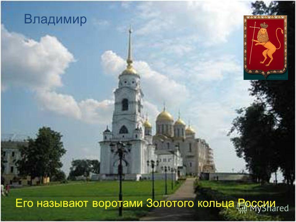 Владимир Его называют воротами Золотого кольца России