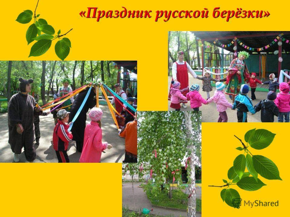 «Праздник русской берёзки»