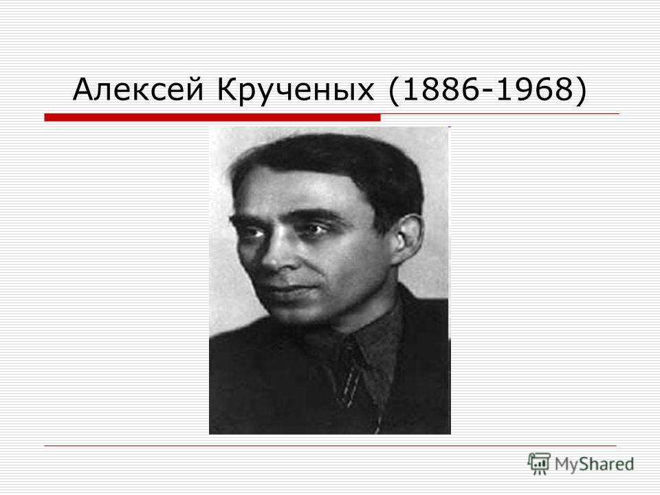 Алексей Крученых (1886-1968)
