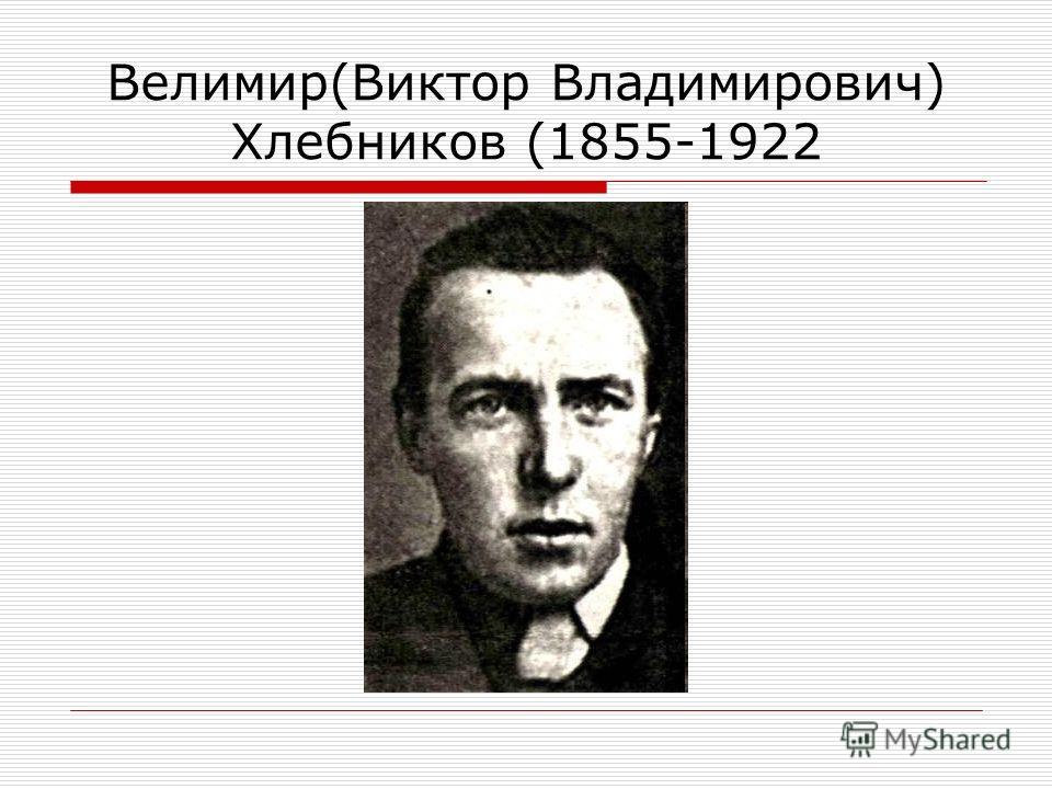 Велимир(Виктор Владимирович) Хлебников (1855-1922