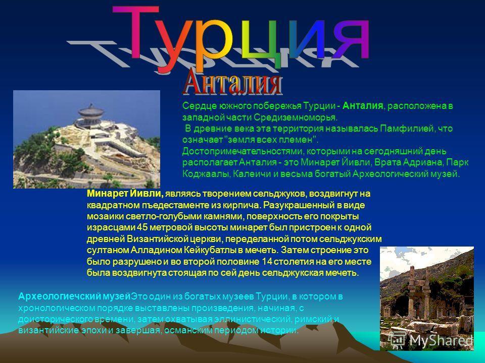 Сердце южного побережья Турции - Анталия, расположена в западной части Средиземноморья. В древние века эта территория называлась Памфилией, что означает