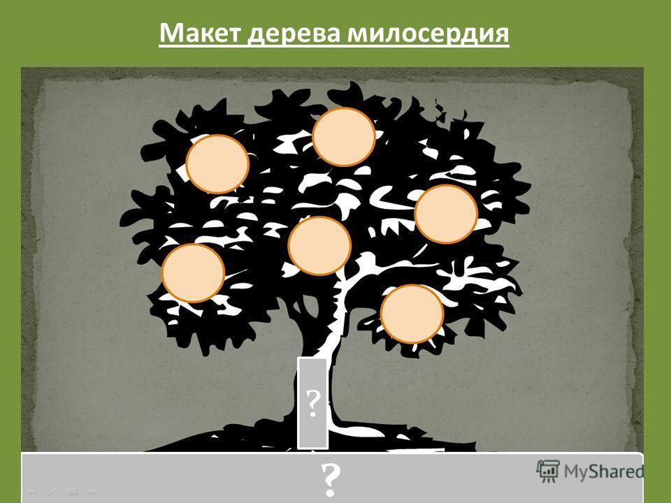 Макет дерева милосердия