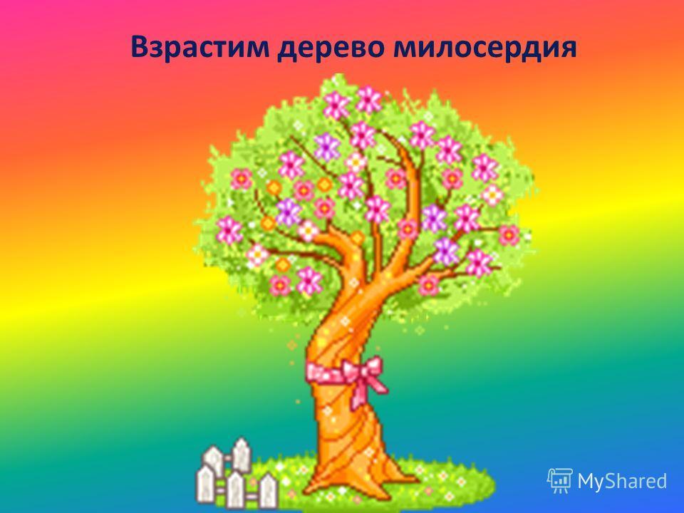 Взрастим дерево милосердия