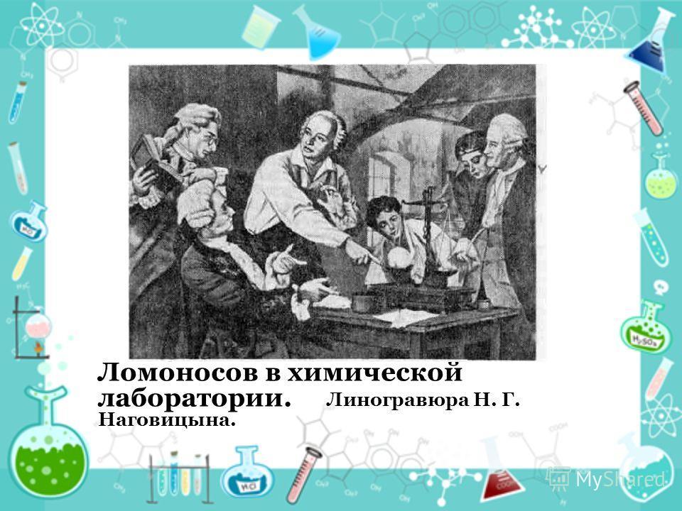 Ломоносов в химической лаборатории. Линогравюра Н. Г. Наговицына.