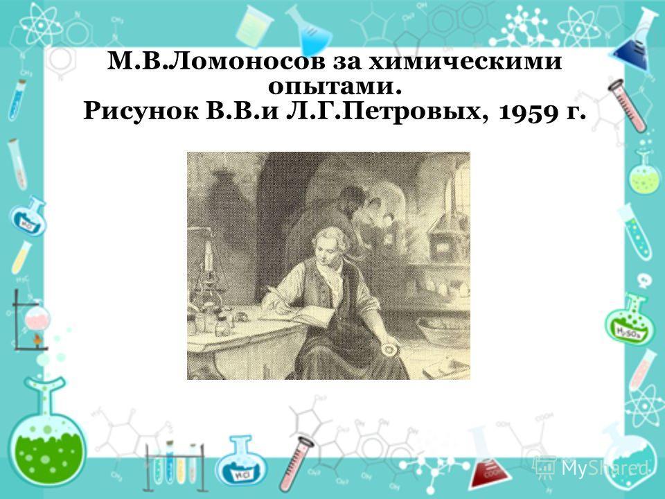М.В.Ломоносов за химическими опытами. Рисунок В.В.и Л.Г.Петровых, 1959 г.