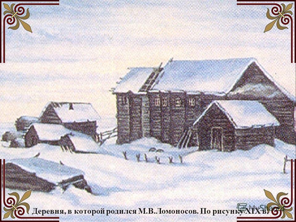 Деревня, в которой родился М.В.Ломоносов. По рисунку ХIХ в.