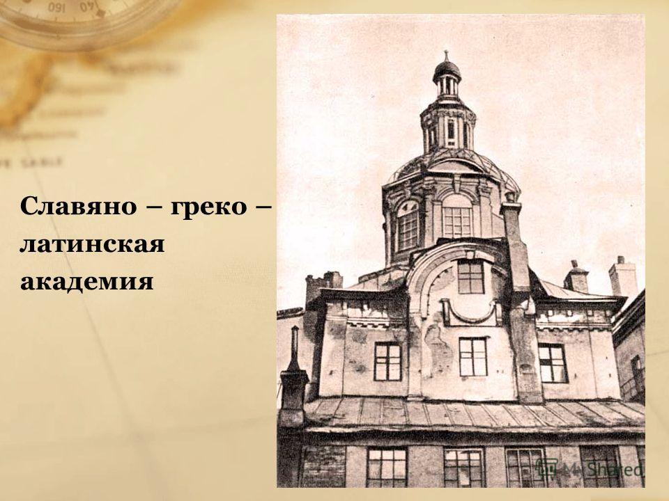 Славяно – греко – латинская академия