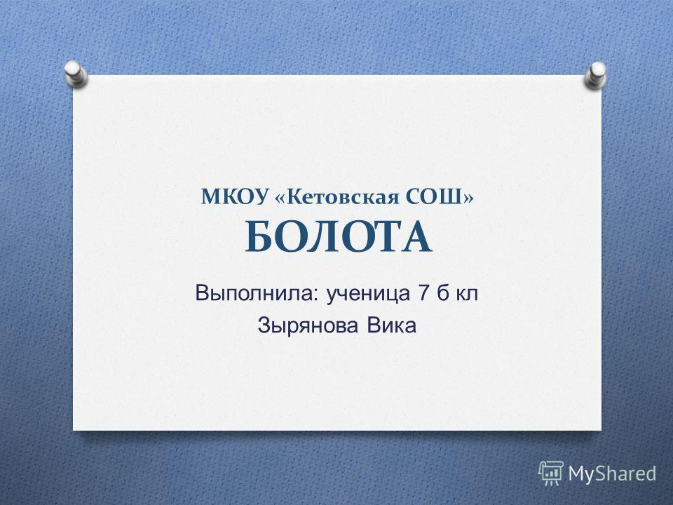 МКОУ «Кетовская СОШ» БОЛОТА Выполнила : ученица 7 б кл Зырянова Вика