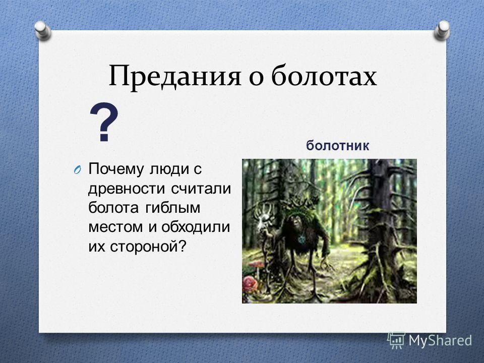 Предания о болотах ? болотник O Почему люди с древности считали болота гиблым местом и обходили их стороной ?