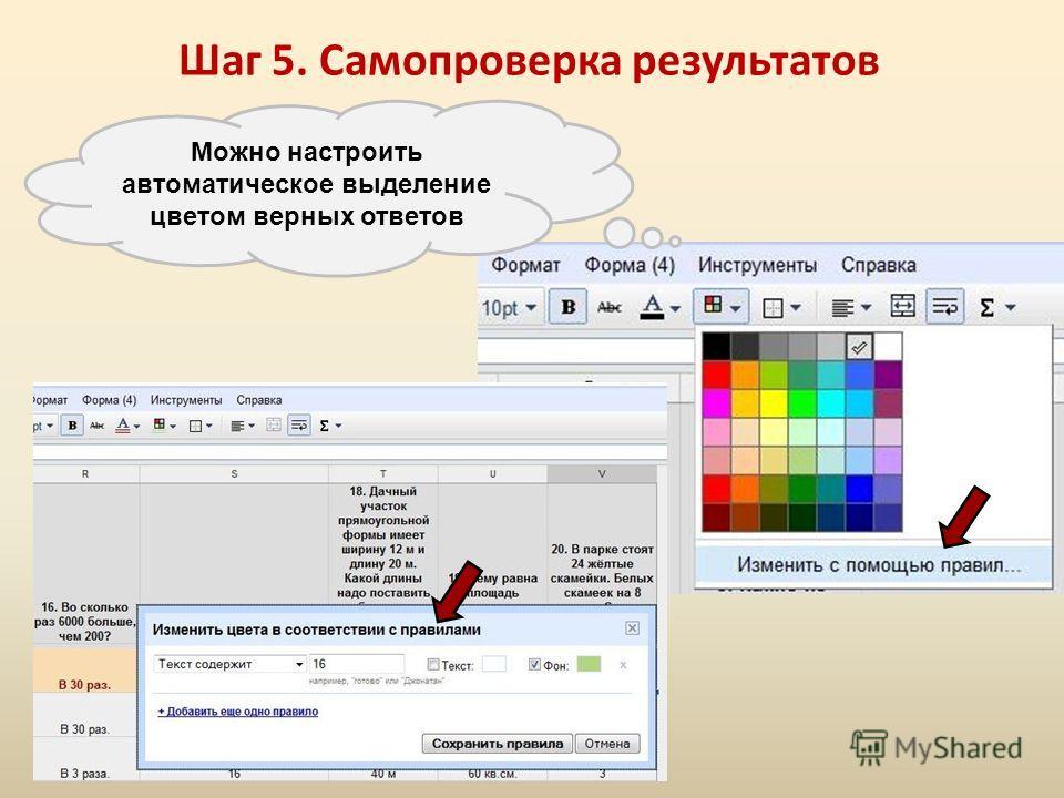 Шаг 5. Самопроверка результатов Можно настроить автоматическое выделение цветом верных ответов