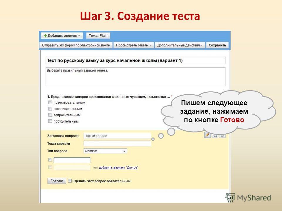 Шаг 3. Создание теста Пишем следующее задание, нажимаем по кнопке Готово