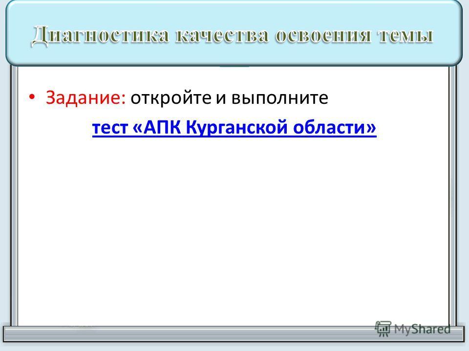 Задание: откройте и выполните тест «АПК Курганской области»