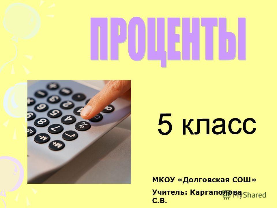 МКОУ «Долговская СОШ» Учитель: Каргаполова С.В.