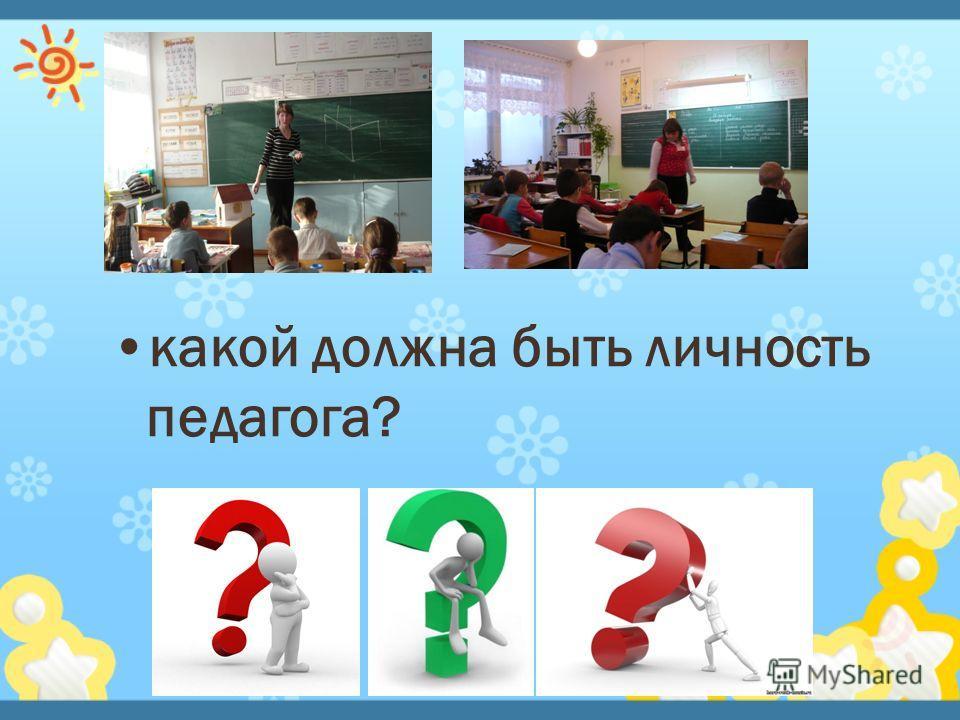 какой должна быть личность педагога?