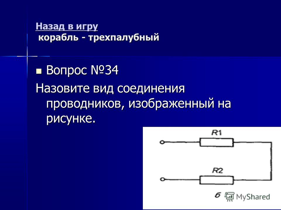 Назад в игру Назад в игру корабль - трехпалубный Назад в игру Вопрос 34 Вопрос 34 Назовите вид соединения проводников, изображенный на рисунке.