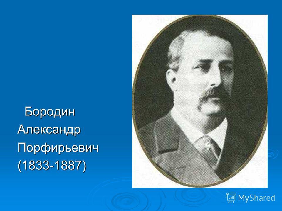 Бородин БородинАлександрПорфирьевич(1833-1887)