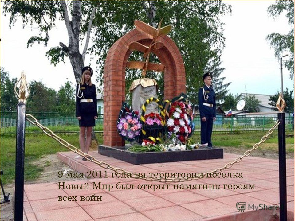 9 мая 2011 года на территории поселка Новый Мир был открыт памятник героям всех войн