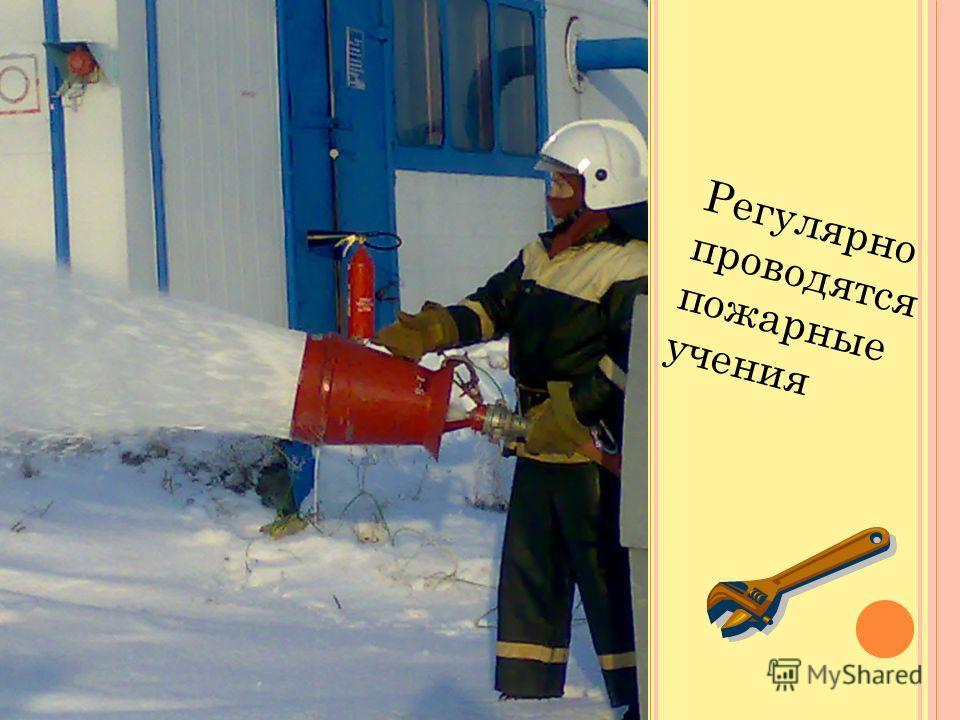Регулярно проводятся пожарные учения