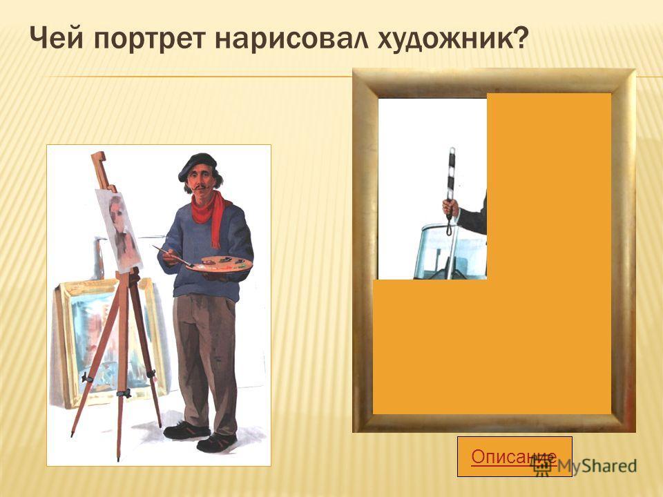 Чей портрет нарисовал художник? Описание