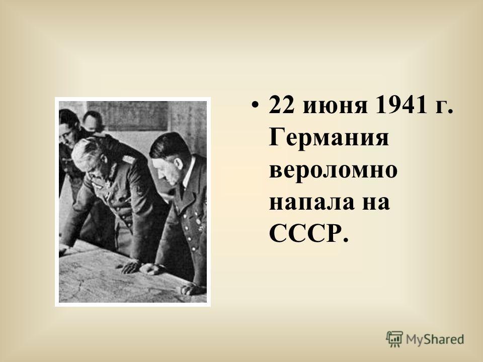 22 июня 1941 г. Германия вероломно напала на СССР.
