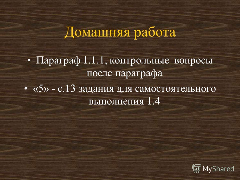 Домашняя работа Параграф 1.1.1, контрольные вопросы после параграфа «5» - с.13 задания для самостоятельного выполнения 1.4