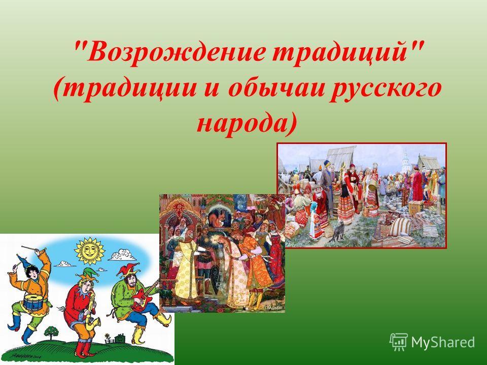 Возрождение традиций (традиции и обычаи русского народа)