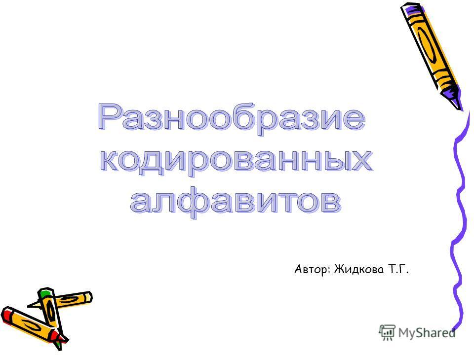 Автор: Жидкова Т.Г.
