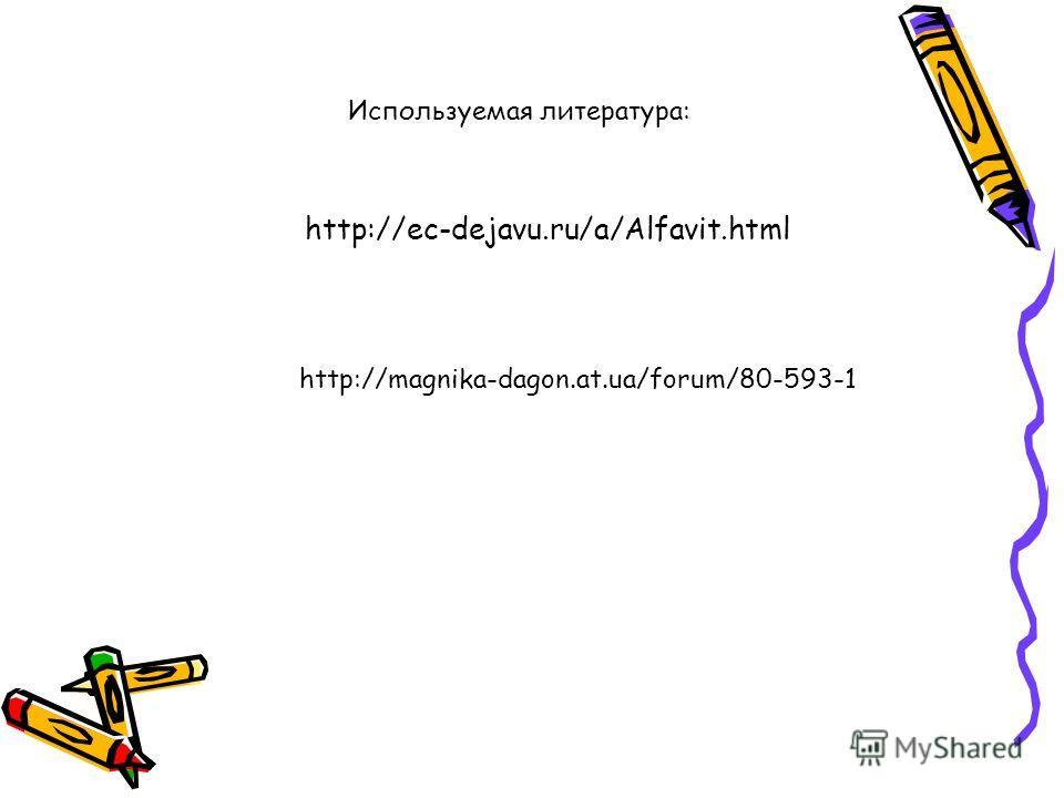 http://ec-dejavu.ru/a/Alfavit.html http://magnika-dagon.at.ua/forum/80-593-1 Используемая литература: