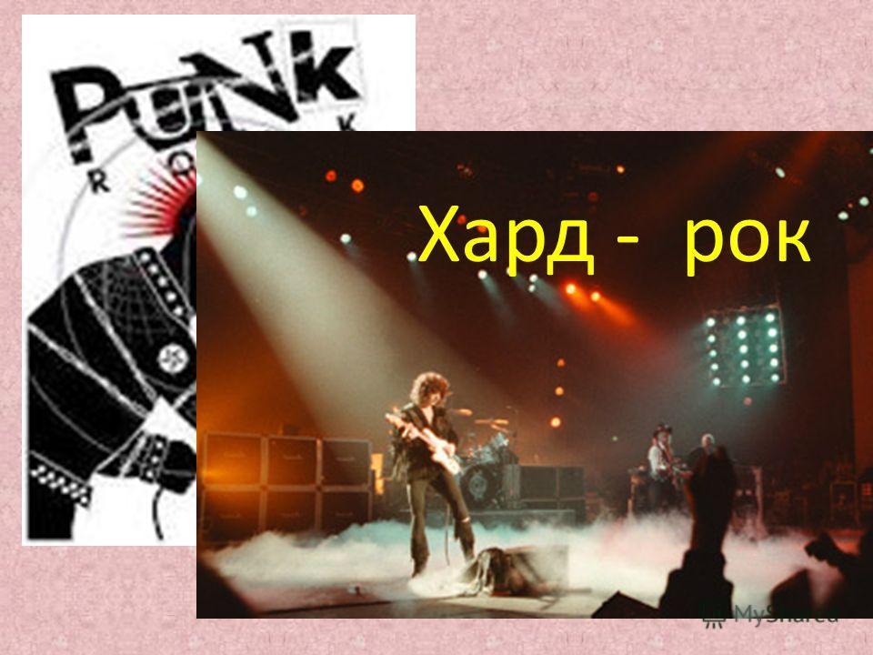 Хард - рок