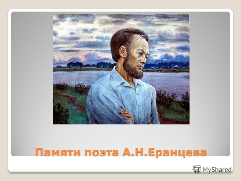 Памяти поэта А.Н.Еранцева