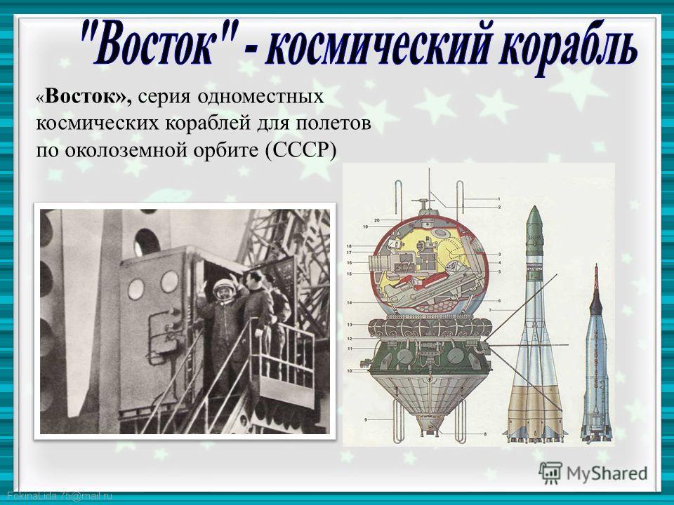 FokinaLida.75@mail.ru « Восток», серия одноместных космических кораблей для полетов по околоземной орбите (СССР)