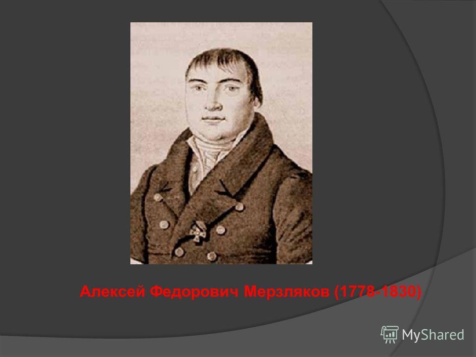 Алексей Федорович Мерзляков (1778-1830)
