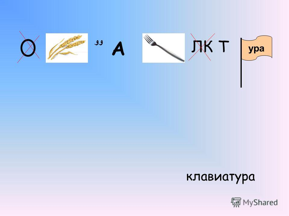ۥۥ A ЛКТ ура клавиатура