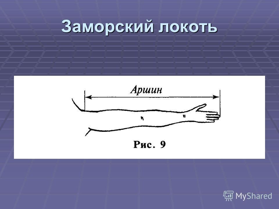 Заморский локоть