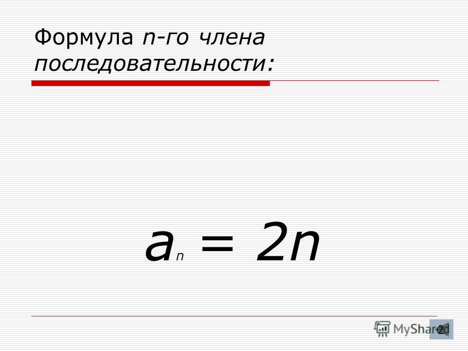 Формула n-го члена последовательности: а n = 2n 2