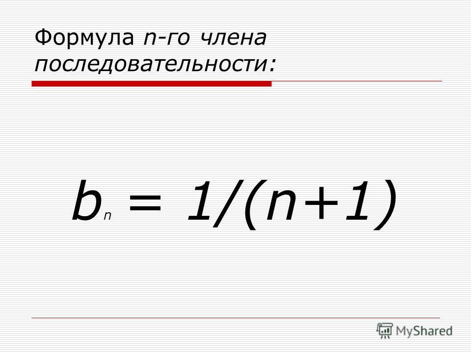 Формула n-го члена последовательности: b n = 1/(n+1)