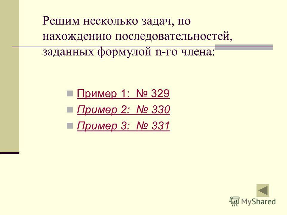 Решим несколько задач, по нахождению последовательностей, заданных формулой n-го члена: Пример 1: 329 Пример 2: 330 Пример 3: 331