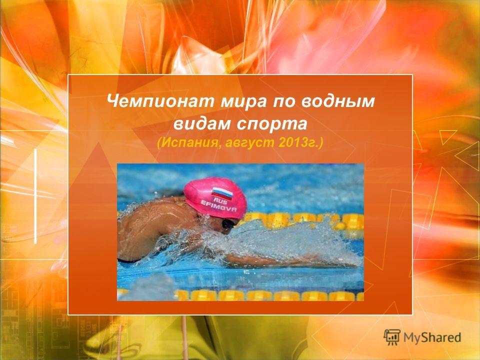 Чемпионат мира по водным видам спорта (Испания, август 2013г.)