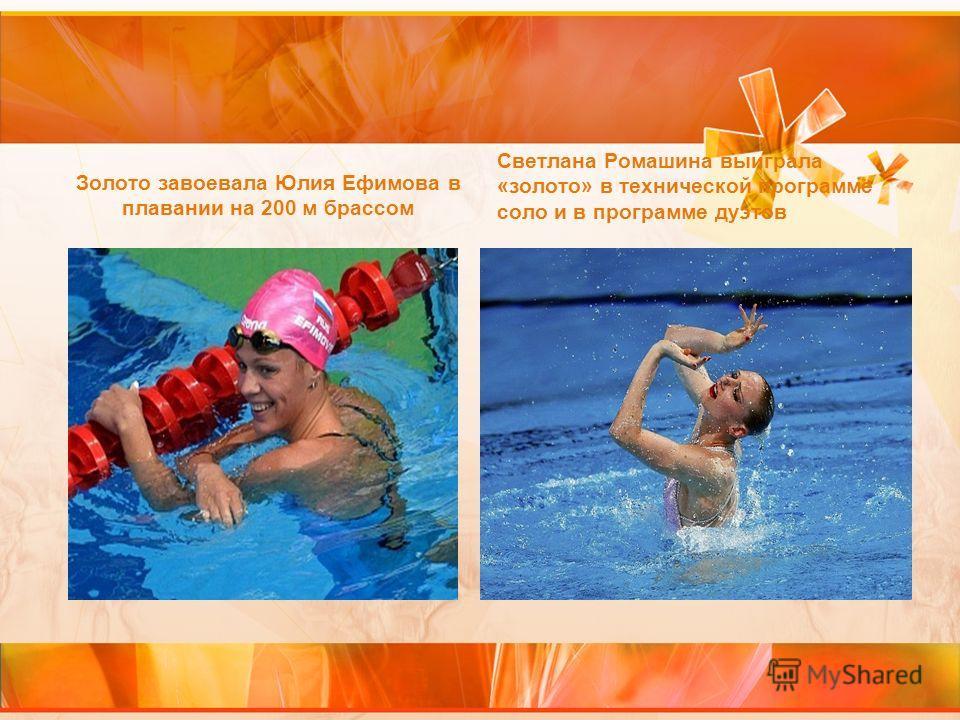 Золото завоевала Юлия Ефимова в плавании на 200 м брассом Светлана Ромашина выиграла «золото» в технической программе соло и в программе дуэтов