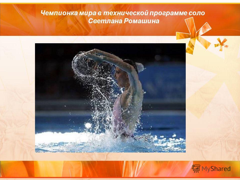Чемпионка мира в технической программе соло Светлана Ромашина