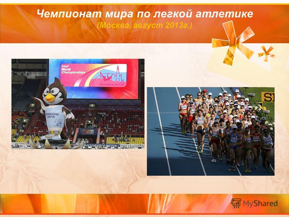 Чемпионат мира по легкой атлетике (Москва, август 2013г.)