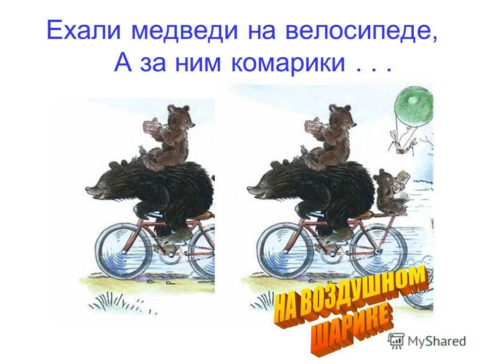 Ехали медведи на велосипеде, А за ним комарики...