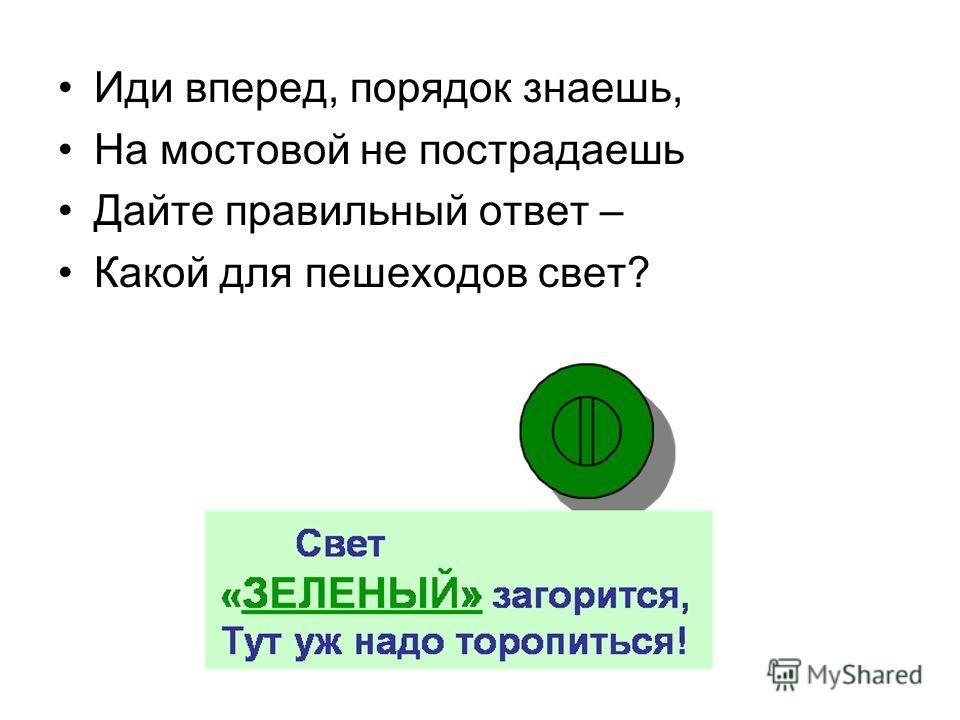 Иди вперед, порядок знаешь, На мостовой не пострадаешь Дайте правильный ответ – Какой для пешеходов свет?
