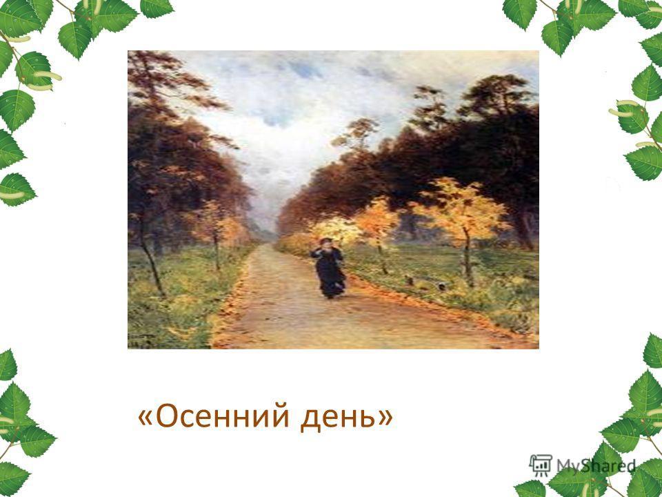 «Осенний день»
