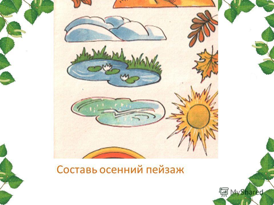 Составь осенний пейзаж