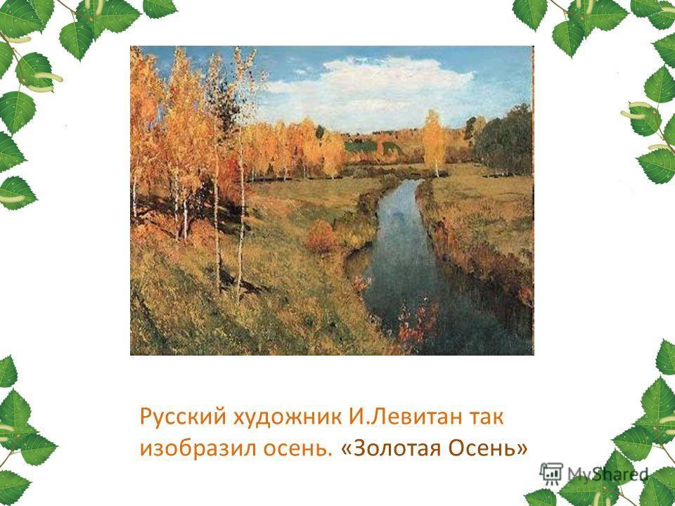 Русский художник И.Левитан так изобразил осень. «Золотая Осень» @