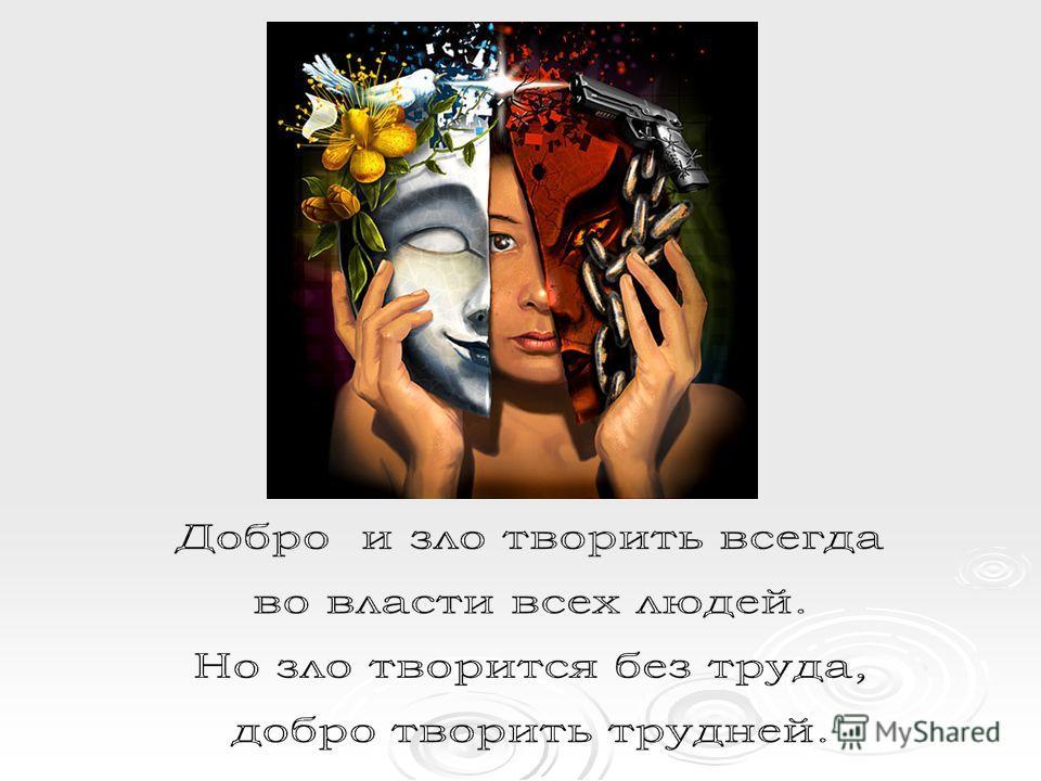 1) ДОБРО 2) душевное, сердечное 3) исцеляет, помогает, вдохновляет 4) Добро сближает людей. 5) РАДОСТЬ 1) ЗЛО 2) страшное, плохое 3) калечит, обижает, убивает 4) Зло влечёт за собой горе и вражду. 5) ГОРЕ