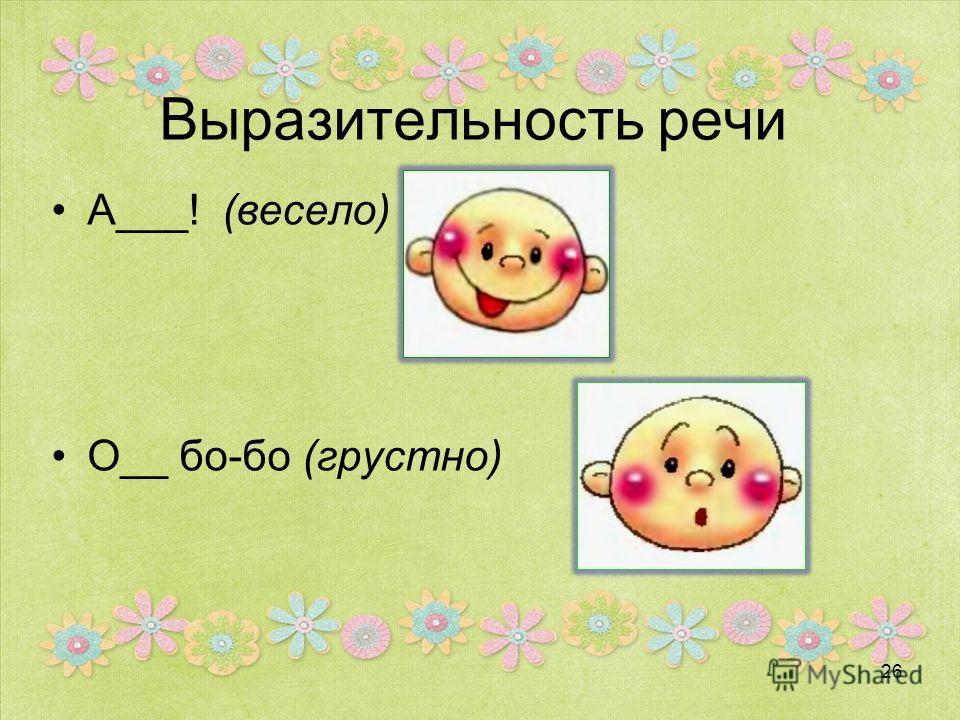 Выразительность речи А___! (весело) О__ бо-бо (грустно) 26
